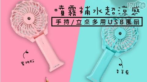 風扇/立扇/桌扇/USB風扇/電風扇/手持風扇/霧化扇/噴霧扇