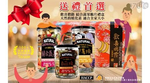 【大頭叔叔UnCLE DATOU】台灣歡喜擔露綜合蔬菜水果脆片手提禮盒