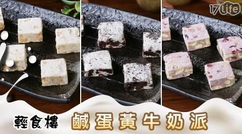 輕食樓/鹹蛋黃牛奶派/莓果牛奶派/黑炫風牛乳派/下午茶/點心/甜點/團購/零食/零嘴