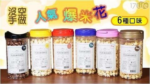 沒空手做/爆米花/原味/焦糖/起司/巧克力/玉米濃湯/海苔/團購/零食/零嘴