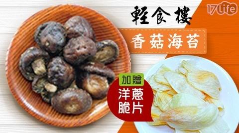 輕食樓/香菇/餅乾/香菇餅/海苔/香菇海苔/洋蔥片/洋蔥餅/洋芋片/洋蔥/零食