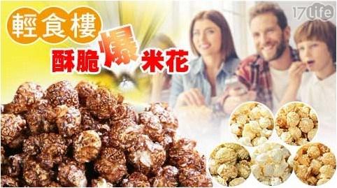 輕食樓/爆米花/團購/零食/零嘴/原味/焦糖/起司/巧克力/玉米濃湯/海苔
