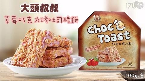 大頭叔叔/草莓巧克力烤吐司脆餅/餅乾/零食/小點心/草莓餅乾/巧克力/巧克力脆餅/巧克力餅乾/草莓脆餅/脆餅/中元/拜拜