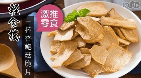 【輕食樓】激推零食三杯杏鮑菇脆片