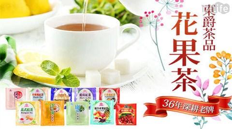 茶包/飲料/飲品/茶水/辦公室/OL/東爵茶品/花果茶包/洋甘菊/玫瑰/康福/桔茶/百香果/藍莓/水蜜桃/伯爵