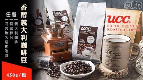 【UCC】香醇義大利咖啡豆,精選豆新鮮烘焙,專業的好品質讓您在家也能自己沖泡!Let
