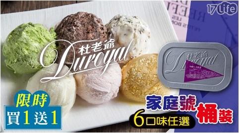 買一送一【杜老爺Duroyal】家庭號桶裝冰淇淋,六口味任選