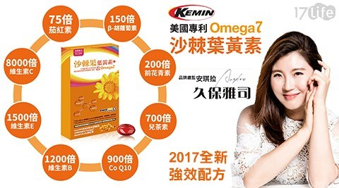 【久保雅司】美國Kemin沙棘果葉黃素-Omega7(30粒/盒)