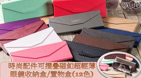 置物盒/眼鏡盒/可摺疊收納盒