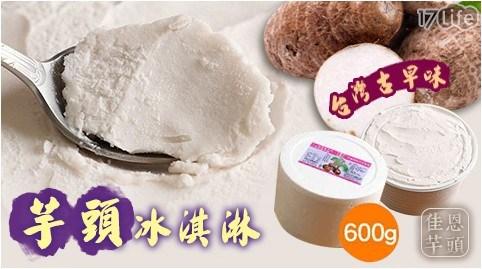 【佳恩芋頭】台灣古早味芋頭冰淇淋(600g/桶)