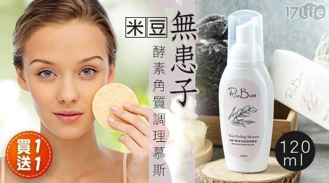 【米豆】無患子酵素角質調理慕斯/調理慕斯/米豆/無患子/酵素/洗面乳/清潔/洗臉/買一送一