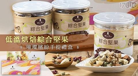 【Muy Rico瑞菓】低溫烘焙綜合堅果璀璨繽紛手提禮盒(350g/罐