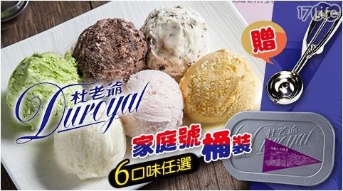 【杜老爺Duroyal】家庭號桶裝冰淇淋+贈挖冰杓,6口味任選