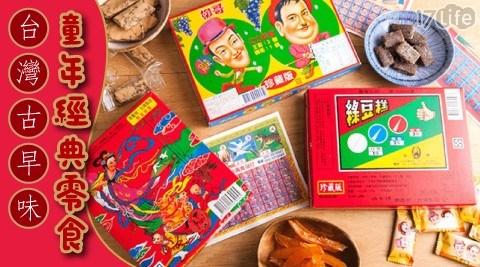 零食/零嘴/童玩/點心/下午茶/台灣古早味童年/古早味蜜餞紅蕃薯/王哥柳哥QQ軟糖/古早味綠豆糕/復古