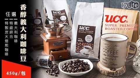 義大利/咖啡/特級綜合/特製炭火焙煎咖啡/沖泡/豆子/咖啡豆/下午茶/拿鐵/深焙/黑咖啡/茶水/辦公室/進口/職人/ucc/牛奶/磨豆/cafe/防彈咖啡/生酮/鮮奶/安佳