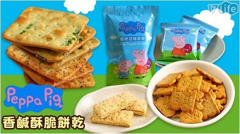 【Peppa Pig佩佩豬】香鹹酥脆餅乾4款任選