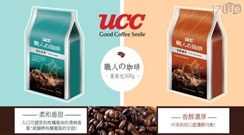 UCC/咖啡豆/量販包/香醇濃厚/柔和香甜/咖啡/早餐/提神