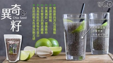 SF/營養/奇異籽/天然/消化/排便/飽足感/方便/營養補給天然奇異籽/沖泡/早餐