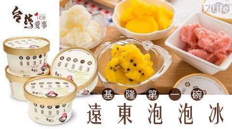【基隆第一碗】60年老店遠東泡泡冰(百香果/草莓/鳳梨/芒果)