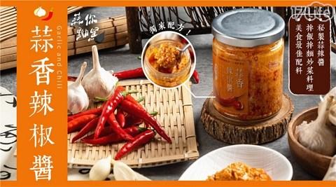 醬/醬料/秘製蒜香辣椒醬/蒜香/辣椒醬/辣椒/辣醬/調味/拌飯/拌麵