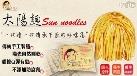 SunNoodle/麵條/麵/養生麵條/養生/太陽麵/陽光養生麵條/手工/原味/南瓜/甜菜根