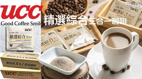 咖啡/沖泡/即溶/UCC/飯店御用精選綜合三合一咖啡/熱飲/辦公室/OL/上島珈啡/日本/進口/早餐