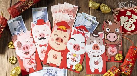 紅包/紅包袋/豬豬紅包袋