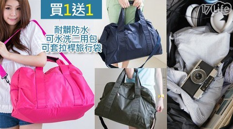 行李箱/側背包/旅行袋/買一送一/背包/行李袋
