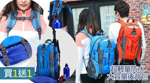 背包/後背包/登山包/輕量/買一送一/防水