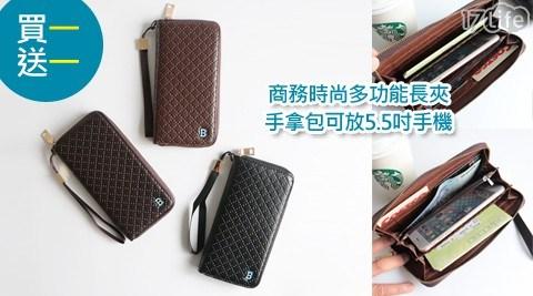 皮夾/手機錢包/長夾/手拿包/買一送一