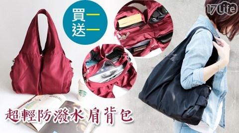 肩背包/大容量/媽媽包/手提包