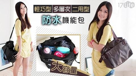 斜背包/包包/後背包/買一送一/媽媽包/購物包/媽咪包/肩背包