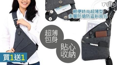買一送一 輕便時尚超薄型多層防搶防盜斜背包