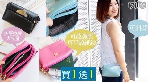 斜背包/肩背包/輕量包/旅行包/買一送一/背包