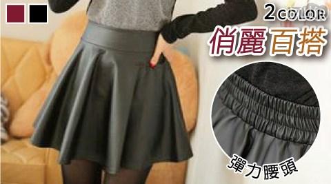中大尺碼-百搭立體大擺圓裙短皮裙