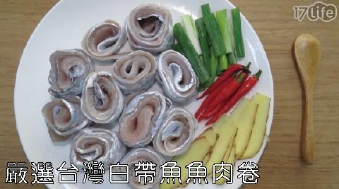 白帶魚/海鮮/台灣/晚餐