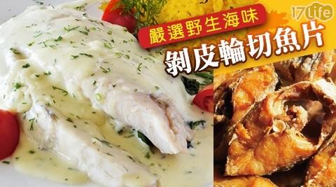 嚴選/野生/野生海味/海味/剝皮/輪切/魚片/輪切魚片/海鮮