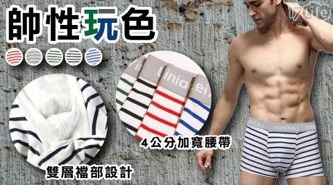 內褲/四角褲/男內褲/條紋內褲/破盤/涼感/降價/純棉