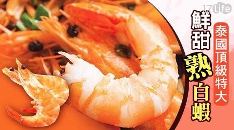 泰國頂級特大鮮甜熟白蝦