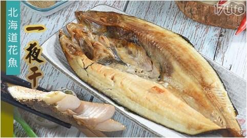 北海道花魚一夜干/北海道/日本/花魚/海鮮/晚餐/一夜干