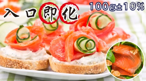 煙燻鮭魚/煙燻/鮭魚/邊尾切片