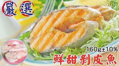 嚴選野生海味剝皮輪切魚片