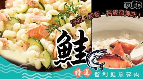 【特選】智利鮭魚碎肉