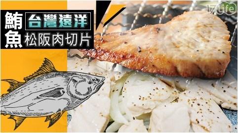 台灣遠洋鮪魚松阪肉切片