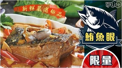海鮮/鮪魚/魚眼/魚