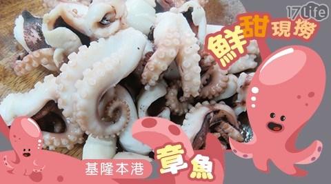基隆本港鮮甜現撈章魚/現撈章魚/海鮮/章魚/花枝/現撈