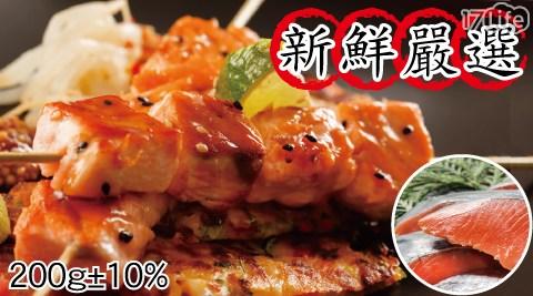 阿拉斯加/野生銀鮭/銀鮭/野生/野生鮭魚/邊尾切片/邊尾切片包