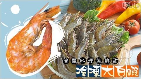 鮮甜冷凍大白蝦/蝦子/白蝦/中秋/烤肉/BBQ/蝦/海鮮