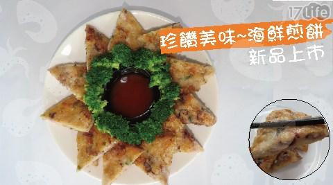 煎餅/海鮮煎餅/即食/即食料理/海鮮/宵夜/中餐/晚餐/下酒菜/氣炸鍋料理/氣炸鍋