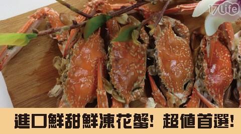 生鮮/海鮮/螃蟹/花蟹